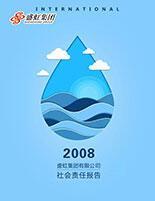 盛虹集團2008年度(du)社(she)會責任報告
