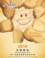 盛虹集團2010年度(du)社(she)會責任報告