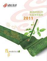 盛虹集團2011年度(du)社(she)會責任報告
